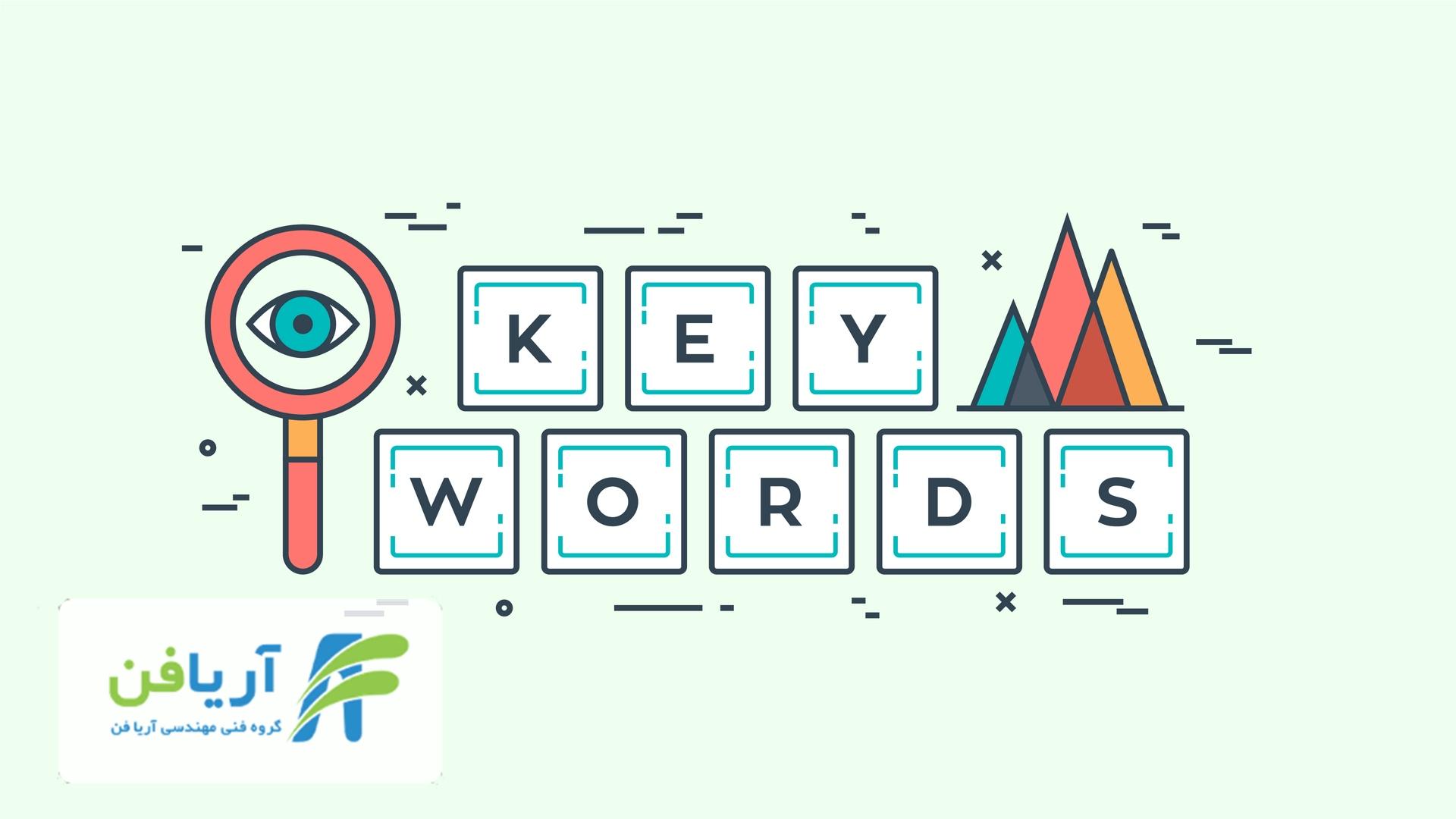بهترین کلمات کلیدی